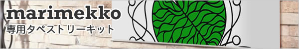 マリメッコ生地専用のタペストリーキット(1480mm)【北欧生地/壁掛け/自作】へ
