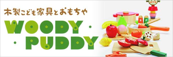 ウッディプッディ ブロックドール 各種【ギフト/知育玩具/WOODY PUDDY】